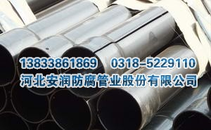 非磁性浸塑钢管